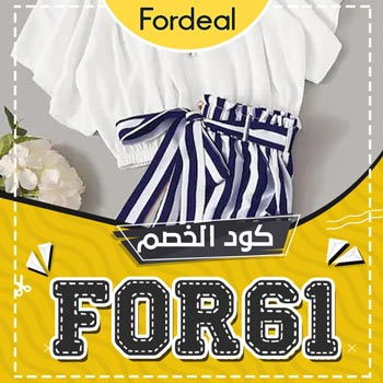 fordeal كود خصم